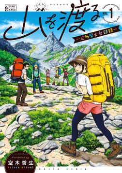 山を渡る -三多摩大岳部録- 1-電子書籍