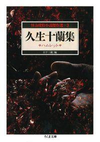 久生十蘭集 ハムレット ――怪奇探偵小説傑作選3