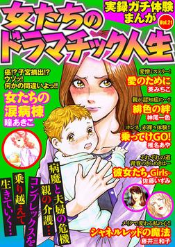 実録ガチ体験まんが 女たちのドラマチック人生Vol.21-電子書籍