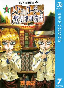ムヒョとロージーの魔法律相談事務所 7-電子書籍