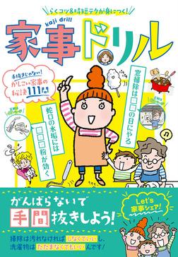 家事ドリル-電子書籍