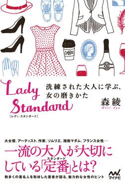 Lady Standard 洗練された大人に学ぶ、女の磨きかた-電子書籍