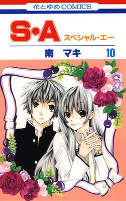 S・A(スペシャル・エー) 10巻-電子書籍