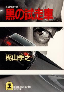 黒の試走車-電子書籍