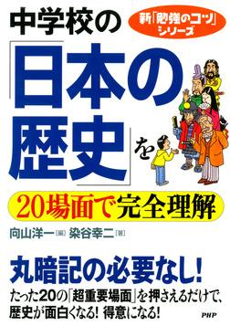 新「勉強のコツ」シリーズ 中学校の「日本の歴史」を20場面で完全理解-電子書籍