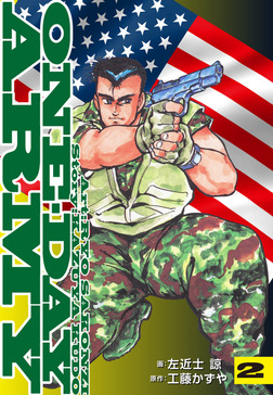 ONE・DAY ARMY 2巻-電子書籍