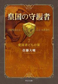 皇国の守護者7 -愛国者どもの宴