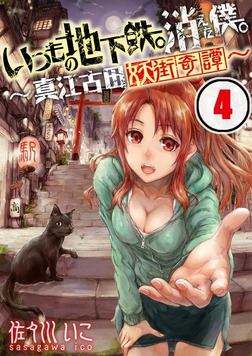 いつもの地下鉄。消えた僕。~真江古田妖街奇譚~【フルカラー】(4)-電子書籍