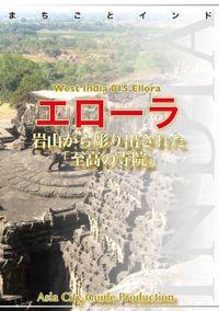 【audioGuide版】西インド015エローラ ~岩山から彫り出された「至高の寺院」