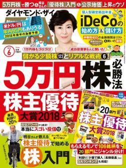 ダイヤモンドZAi 18年6月号-電子書籍