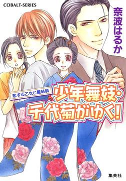 少年舞妓・千代菊がゆく!28 恋する乙女と髪結師-電子書籍