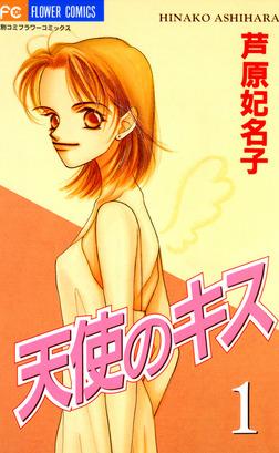 天使のキス(1)【期間限定 無料お試し版】-電子書籍