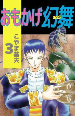 おもかげ幻舞 3-電子書籍