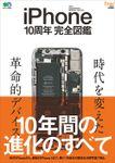 iPhone10周年 完全図鑑