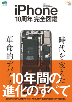 iPhone10周年 完全図鑑-電子書籍
