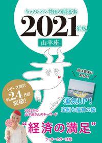 キャメレオン竹田の開運本 2021年版 10 山羊座