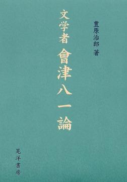 文学者 會津八一論-電子書籍