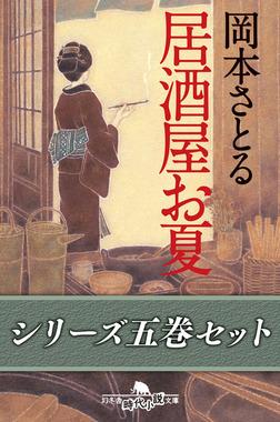 居酒屋お夏 五巻セット【電子版限定】-電子書籍