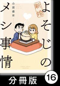 新婚よそじのメシ事情【分冊版】16