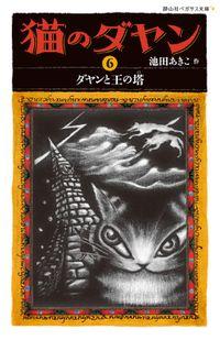 猫のダヤン6 ダヤンと王の塔