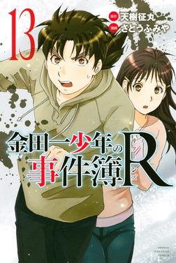 金田一少年の事件簿R(13)-電子書籍
