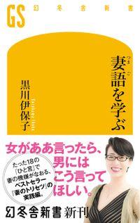 妻語を学ぶ(幻冬舎新書)