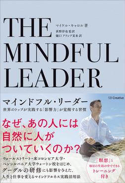 マインドフル・リーダー 世界のトップが実践する「影響力」が覚醒する習慣-電子書籍
