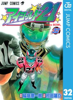 アイシールド21 32-電子書籍