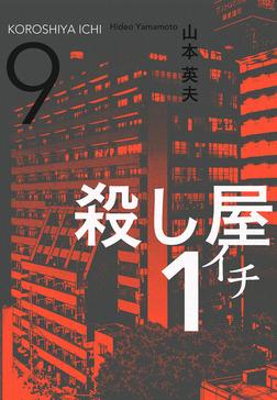 殺し屋1(イチ)9-電子書籍