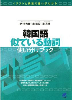 韓国語似ている動詞使い分けブック(CDなしバージョン)-電子書籍
