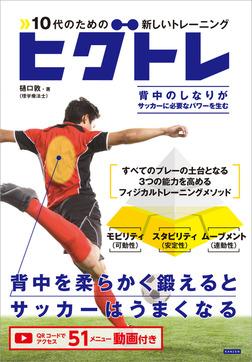 10代のための新しいトレーニング ヒグトレ サッカーは背中でうまくなる-電子書籍