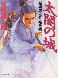 太閤の城 結城虎之介・残月剣