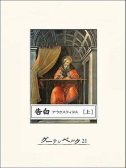 告白(上)-電子書籍