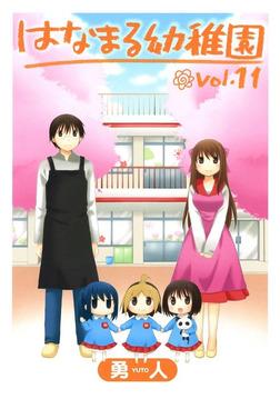 はなまる幼稚園 11巻-電子書籍