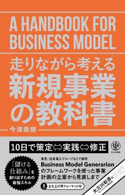 走りながら考える 新規事業の教科書-電子書籍