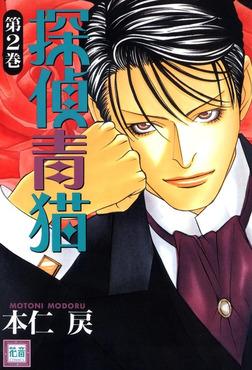探偵青猫 2巻-電子書籍