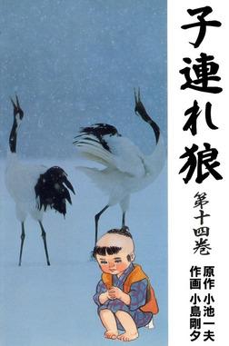 子連れ狼(14)-電子書籍