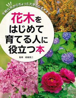 花木をはじめて育てる人に役立つ本-電子書籍