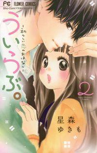 ういらぶ。―初々しい恋のおはなし―(2)【期間限定 無料お試し版】
