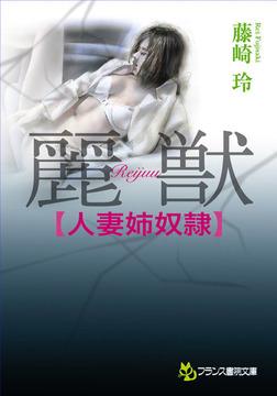 麗獣【人妻姉奴隷】-電子書籍