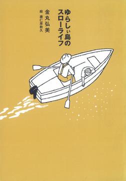 ゆらしぃ島のスローライフ-電子書籍