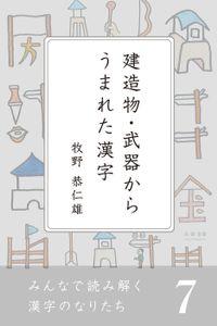 みんなで読み解く漢字のなりたち7 建造物・武器からうまれた漢字