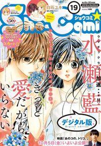 Sho-Comi 2018年19号(2018年9月5日発売)