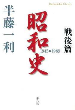昭和史 戦後篇 1945-1989-電子書籍