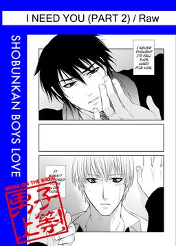 I Need You (Yaoi Manga), Chapter 2