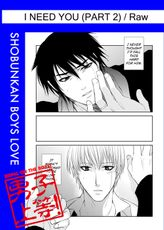 I Need You (Yaoi Manga), Chapter 2