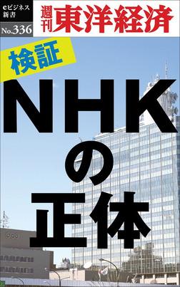 検証!NHKの正体―週刊東洋経済eビジネス新書No.336-電子書籍