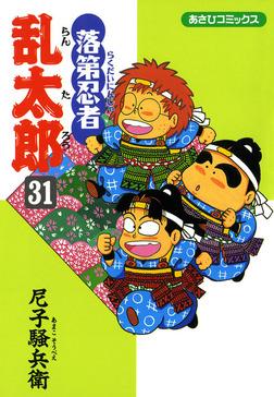 落第忍者乱太郎 31巻-電子書籍