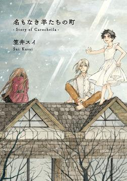 名もなき羊たちの町 -Story of Carocheila--電子書籍