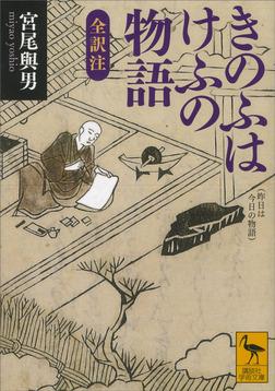 きのふはけふの物語 全訳注-電子書籍